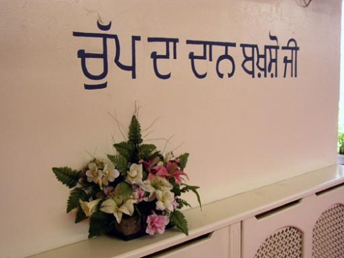Gurdwara Temple Visit 2003